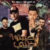 Download مهرجان خيبتوا ظني 2021 غناء احمد عبدو الصغير ادم سلطان  توزيع دولسي برودكشن Mp3