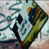 Download أتعلم أننا اشتقنا ||كلمات المرابط محمود عياد||اداء بلال الاحمد& حمزة دنديس Mp3