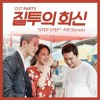 Download Suran - Step Step (Jealousy Incarnate OST) Cover Mp3