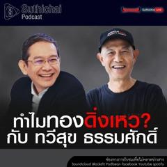 Suthichai Podcast ทำไมทองดิ่งเหว? กับ อ.ทวีสุข ธรรมศักดิ์
