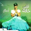 Download Asalah ... Ah Meen Aynah _ أصالة نصري ... اه من عيناه.mp3 Mp3
