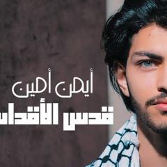 Ayman Amin - Quds Al Aqdas  أيمن أمين - قدس الأقداس