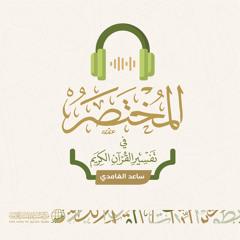 سورة يوسف   ساعد الغامدي   المختصر في تفسير القرآن الكريم