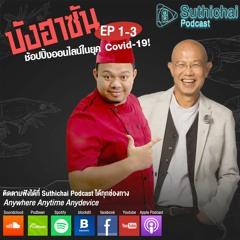 Suthichai Podcast บังฮาซัน ช้อปปิ้งออนไลน์ในยุค Covid-19 Ep 1-3