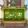 برنامج مع الرسول - الحلقة 27:  ورع النبي صلى الله عليه وسلم