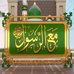 برنامج مع الرسول - قناة الرسالة - الحلقة 18: رحلة النبي للطائف