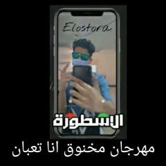 مهرجان (مخنوق انا تعبان ) عمرو الاسطورة.mp3