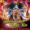 Download Aa Kali Ek Baar Jyot Pe Aa Kali Mp3