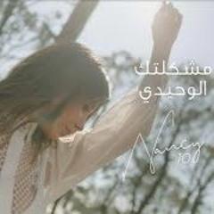 Nancy Ajram Meshkeltak Alwahidi اغنيه نانسي عجرم - مشكلتك الوحيدي البوم الوحيده الجديد الجديده 2021