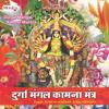 Shri Durga Mantra