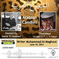 Arabian Candles الشموع العربية Jun. 10, 2021 w/ Syrian Writer  محمد الماغوط Muhammad Al-Maghut