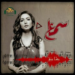 سماع   المقام العراقي   رشا رزق