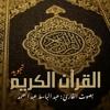 Download القرآن الكريم | الملك | بصوت القارئ عبد الباسط عبد الصمد Mp3