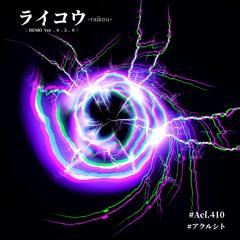 ライコウ-Raikou- /#Acl.shito -アクルシト-
