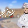 Download راية الإباء - عبدالعزيز الريسي (حصريًا) || 2020 Mp3