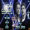 Download مهرجان بسعر السوق - احمد موزه السلطان - النجم طارق الشيخ  2021 Mp3