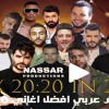 Download Arabic Mix by Dj NASSAR - | ميكس ريمكس عربي رقص Mp3