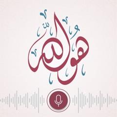 سلسلة هو الله | اسم الله : العفو | 26 رمضان 1442 هـ