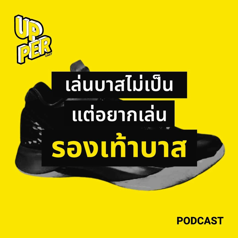 UpperCAST - เล่นบาสไม่เป็น แต่อยากเล่น รองเท้าบาส