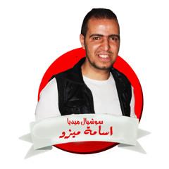 اغنيه انا والكيف محمد ميدو كلمات سيد الاسطورة مزيكا علي سندس توزيع اودي 2018