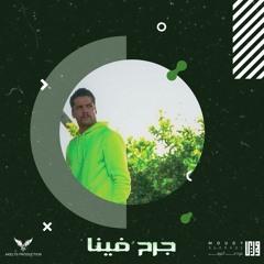 2020    جرح فينا    مودي العربي    Moudy Alarbe