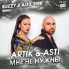 Artik & Asti - Мне Не Нужны (Buzzy & Alex Shik Radio Edit)