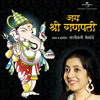 Siddhi Vinayak Aarti (Album Version)