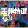 Wo Yuan Yi (Album Version)