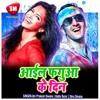 Download Chadhal Ba Dekha Jab Se Phagunma Mp3