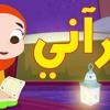 Download أنشودة قراني   أناشيد إسلامية للأطفال Mp3
