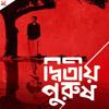 Adbhut Mugdhata