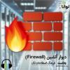 دیوار آتشین (Firewall)