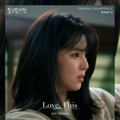 SLAY, 아빈 (AVIN) - Love, This (Nevertheless 알고있지만, OST Part 9)