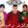 Download مهرجان شفره زفره (اولاد مياط )كريم ميشو و ايدو والسعدني توزيع الفاجر2021 Mp3