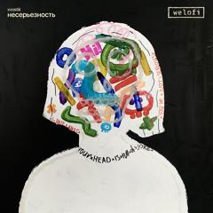 xvostik - Кусочки feat cncrtt [Welofi]