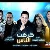 Download مهرجان كرهت الناس - حمو بيكا و سلمي عادل و مودي امين - توزيع مصطفي السيسي Mp3