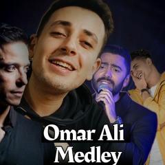 Omar Ali ..Medley.. بينا نعيش - قلبي الجامد - حلم سنين