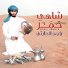 Download شاهي جمر Mp3
