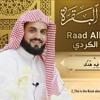 Download لأول مرة سورة البقرة كاملة للقارئ رعد الكردي |2020 full surah Al Baqara ـRaad Alkurdi Mp3