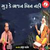 Download Saari Bhala Rama Rama Ji Re Mp3