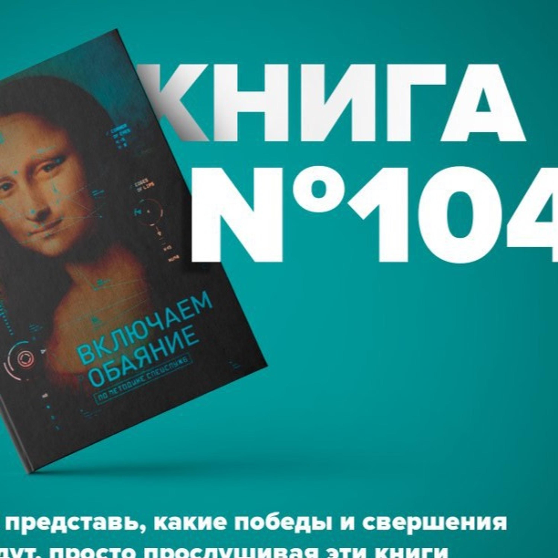 Книга #104 - Включаем обаяние по методике спецслужб. Поведенческий анализ, ложь и вранье