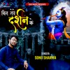 Download Bin Tere Darshan Ke Mp3