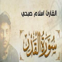 Islam Sobhi - Surah Al-Qadr    سوره القدر - القارئ اسلام صبحي