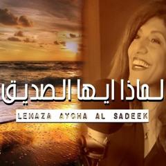 ترنيمة لماذا أيها الصديق - الحياة الافضل - ترانيم زمان | Lemaza Ayoha El Sadiq - Better Life -Oldies