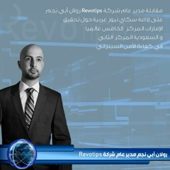 Interview With Sky News Arabia About Cyber Security in UAE & KSA