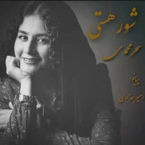 Sahar Mohammadi - Shoore Hasti