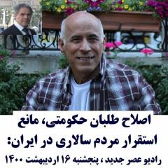 Delkhasteh 1400-02-16=اصلاح طلبان حکومتی، مانع استقرار مردم سالاری در ایران: مصاحبه با دلخواسته،