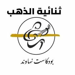 بودكاست نهاوند: ثنائية الذهب/عبدالرحمن بن مساعد وعبادي الجوهر