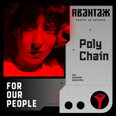 For Our People | Poly Chain