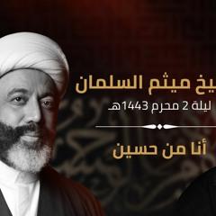 المحاضرة ( انا من حسين ) - الشيخ ميثم السلمان - ليلة 2 محرم 1443هـ